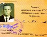 Tarptautinės klasės sporto meistro pažymėjimas. 1967 m.